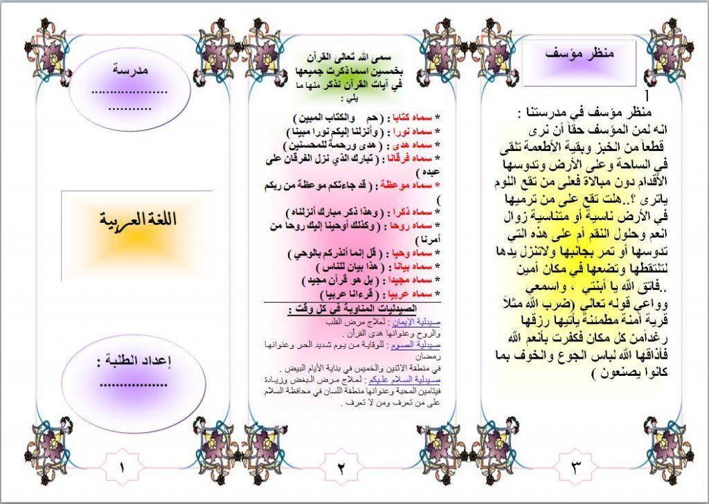الأنشطة - Computer Shrooq Almaarfa