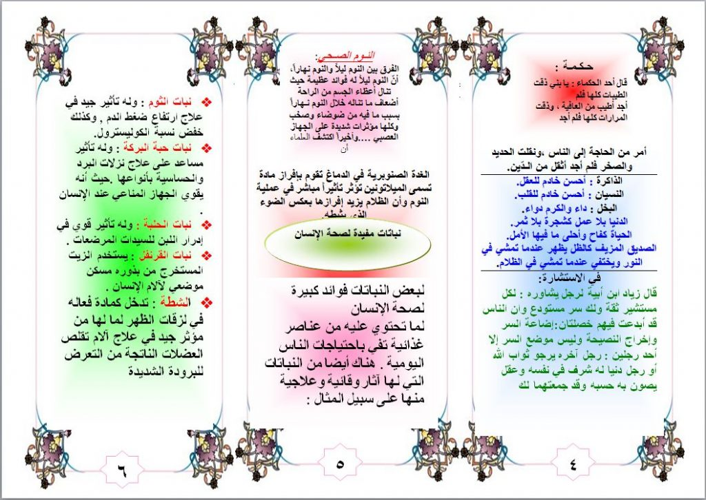 افكار مطويات اللغة العربية