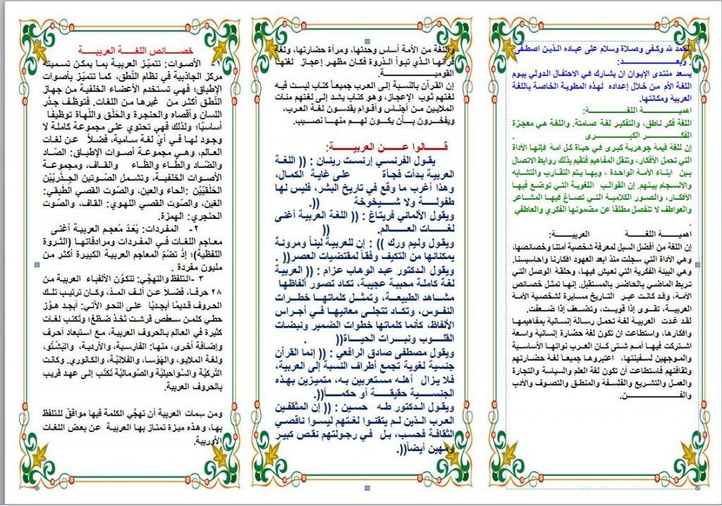 مطوية عن اللغة العربية Doc