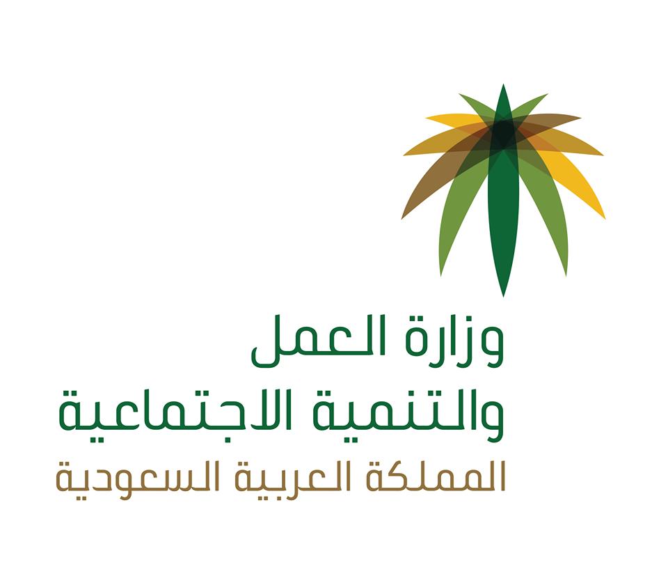 قانون العمل السعودي 2019