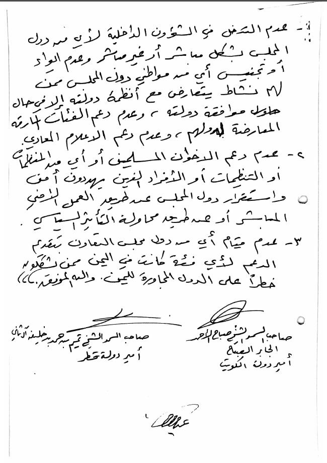 اتفاق الرياض 2013 بين السعودية و قطر