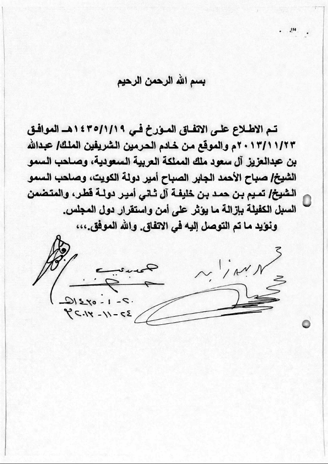 اتفاقية الرياض لعام 2013