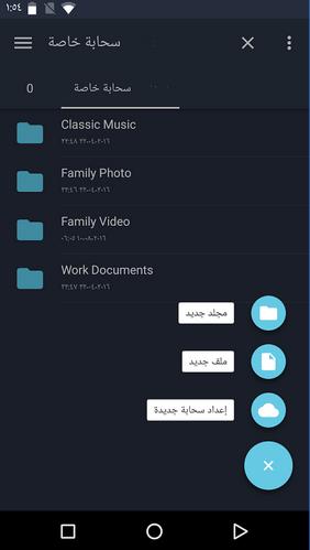 تحميل تطبيق مدير الملفات File Expert