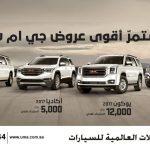 عرض الاسترداد النقدي على سيارات جمس 2017 من التوكيلات العالمية