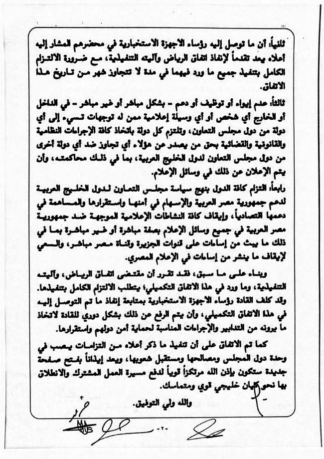 بنود الاتفاق بين دول مجلس التعاون و قطر في اتفاق الرياض التكميلي 2014