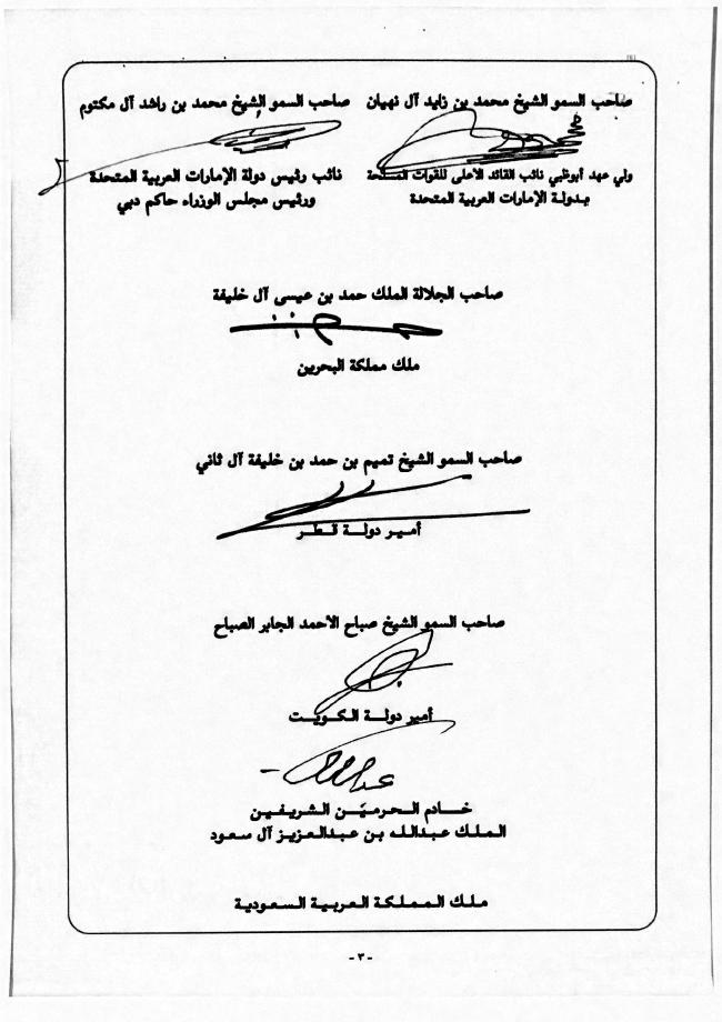 توقيعات دول السعودية و الامارات و البحرين و قطر على اتفاقية الرياض 2014