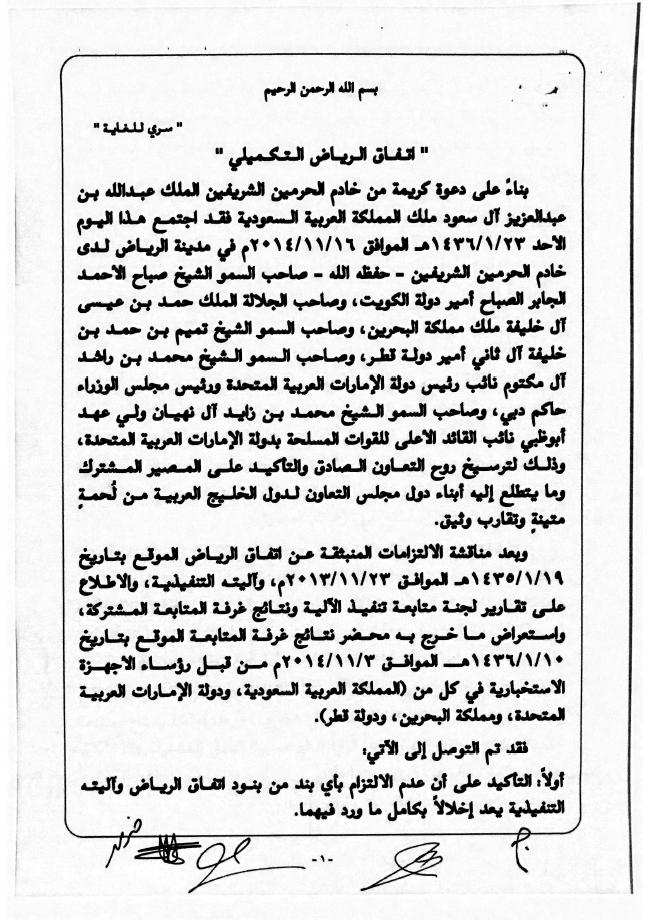 اتفاق تكيليم لاتفاقية الرياض عام 2014