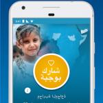 افضل 4 تطبيقات للتبرعات الخيرية في السعودية