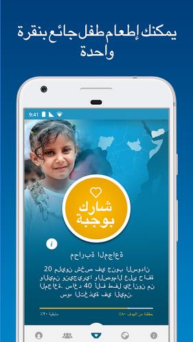 تطبيق ساعد طفل لمساعدة الاطفال اللاجئين السوريين