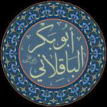أبو بكر الباقلاني داهية العرب وعظيم الروم