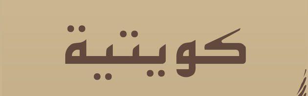 """أمثال كويتية قديمة ومعانيها ط£ظ…ط«ط§ظ""""-ظƒظˆظٹطھظٹط©-630x198.jpg"""