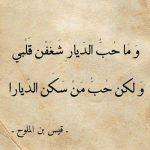 الحب و الغزل في الشعر العربي