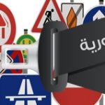 10 مطويات عن السلامة المرورية