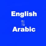 طريقة تحويل الاسماء من عربي الى انجليزي