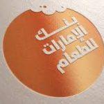 مبادرة بنك الإمارات للطعام