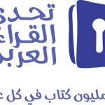 شروط مسابقة تحدي القراءة العربي