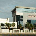 دليل الجامعات الخاصة في الكويت