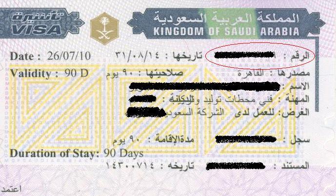 رقم التأشيرة المستخدمة في الوكالة