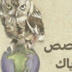 """اسباب منع رواية """" لاتقصص رؤياك """" من العرض في الكويت"""