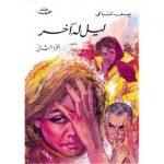 """أهداف رواية """" الرجوع إلى الطفولة """" لـ ليلى أبو زيد"""
