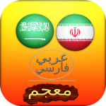 كلمات فارسية ومعناها بالعربية