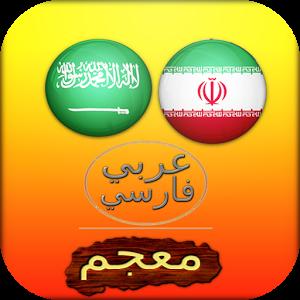 الكلمات الفارسية وترجمتها بالعربية