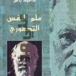 عن ماذا يركز كتاب علم النفس التطوري لــ دافيد باس
