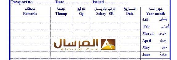 سند استلام راتب عربي انجليزي