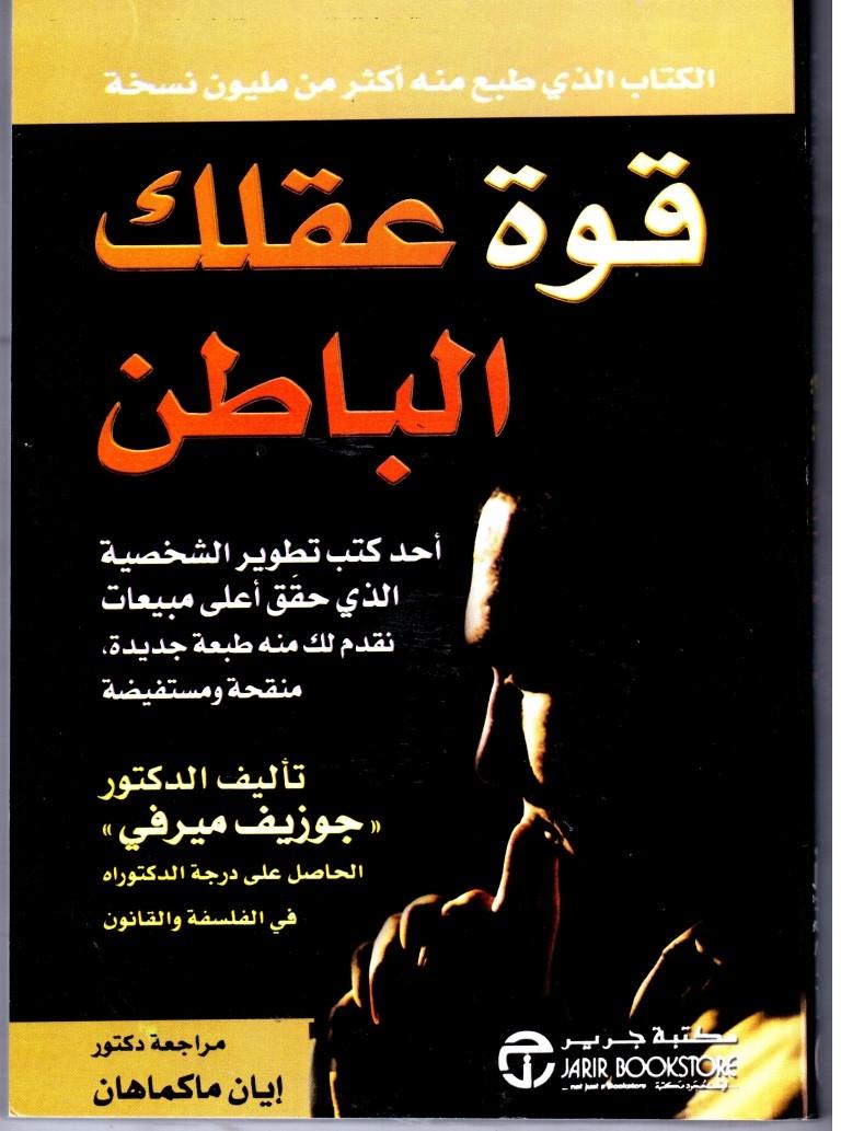 كتاب قوانين العقل الباطن