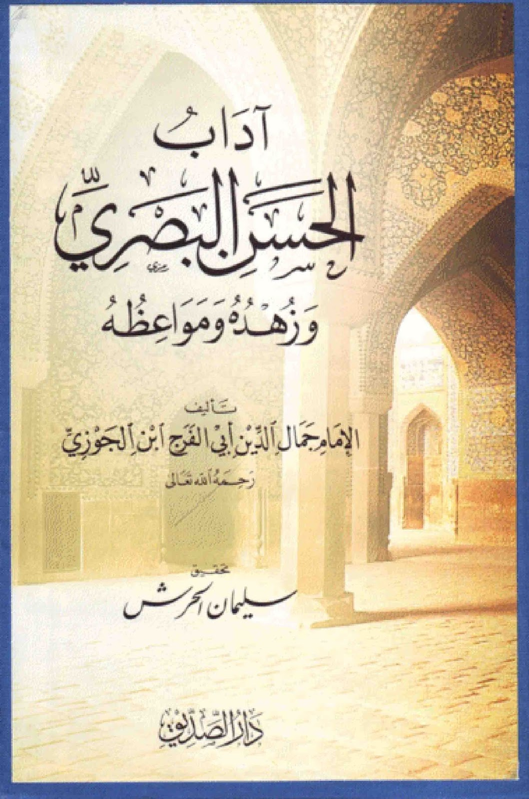 كتاب الاستغفار الحسن البصري