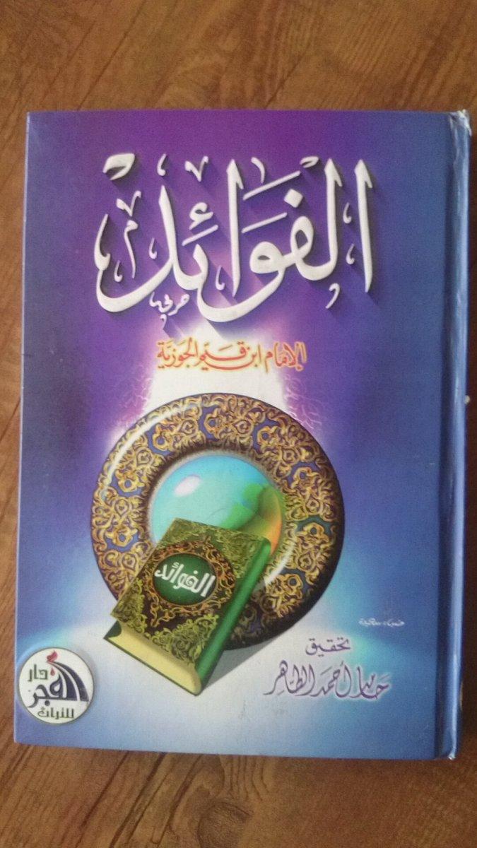 ما افضل كتاب يقرؤه المسلم