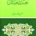 ملخص كتاب جدد حياتك للشيخ محمد الغزالي