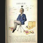 """حقائق مدهشة عن كتاب """" مخطوطة سيرافيني """""""