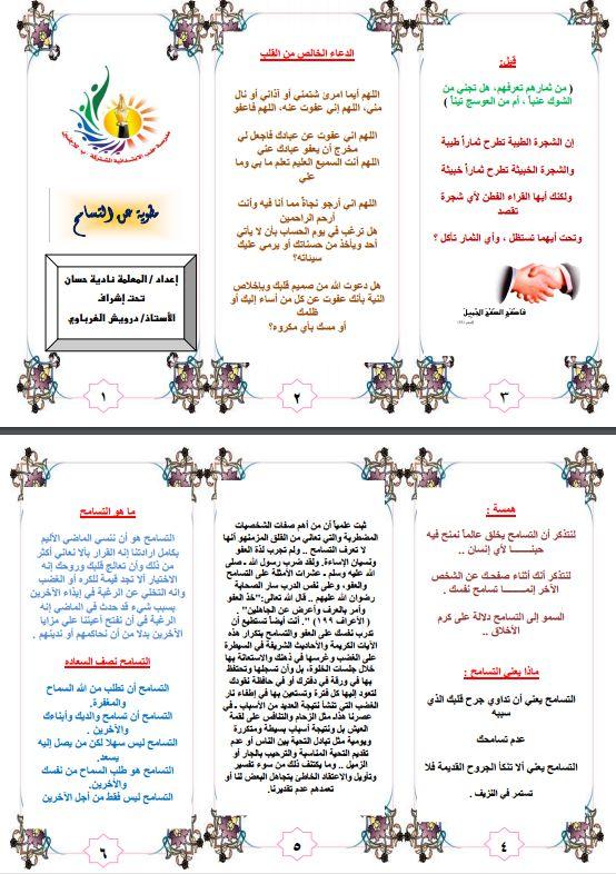 كتاب التسامح pdf