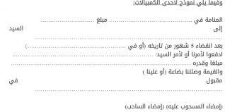 ما هي الكمبيالة وما نظامها في السعودية المرسال