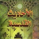 حديث قدسي عن فضل الذكر من صحيح مسلم