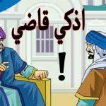 قصص عن ذكاء اياس بن معاوية
