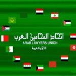 دور الكويت في مؤتمر اتحاد المحامين العرب