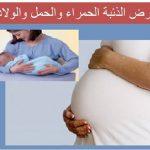 الذئبة الحمراء وتأثيرها على الحمل والرضاعة