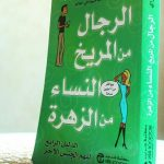 أهداف كتاب الرجال من المريخ والنساء من الزهرة