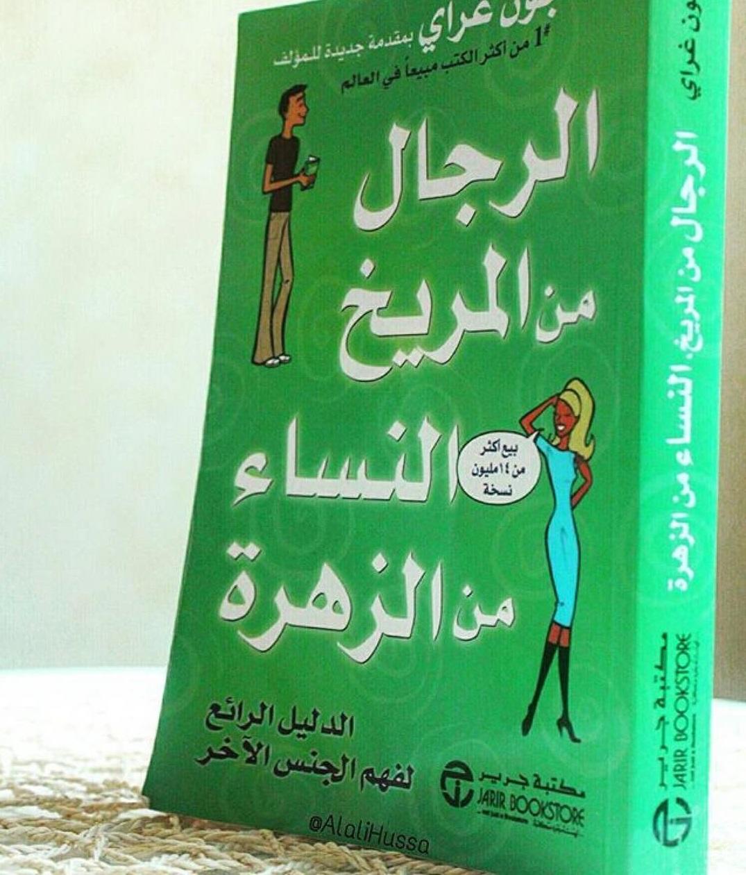 ملخص كتاب الرجال من المريخ والنساء من الزهرة