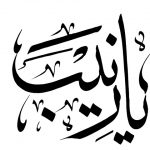 السيدة زينب بنت علي بن ابي طالب رضي الله عنهما
