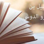 قصة استشهاد الطفيل بن عمرو الدوسي