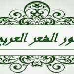 بحث عن بحور الشعر العربي
