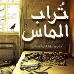 حول رواية تراب الماس لـ أحمد مراد