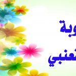 قصة توبة الإمام القعنبي