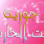 جويرية بنت الحارث من الأسر إلى بيت النبوة