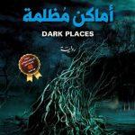 حول رواية أماكن مظلمة لـ جيليان فيلين