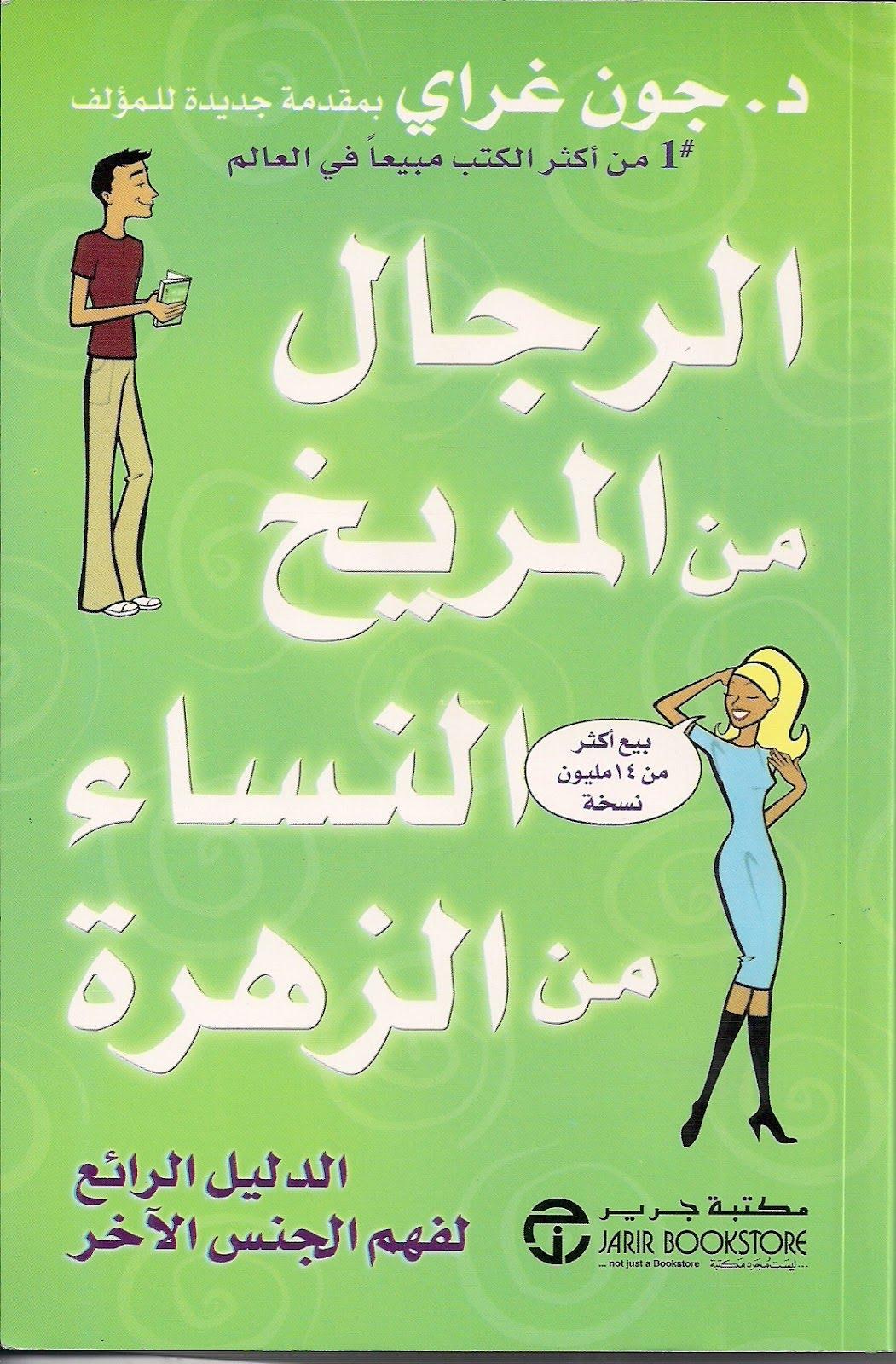 كتاب جذب النساء pdf