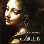 المرأة العربية في رواية ظل الأفعى لـ يوسف زيدان